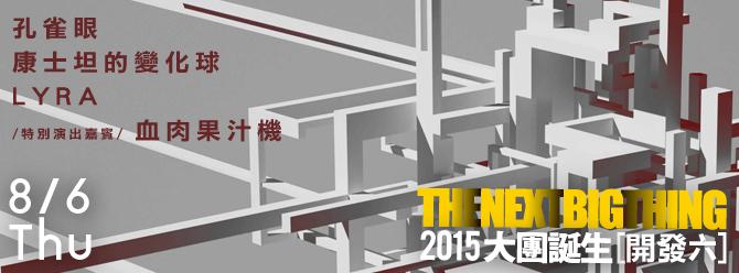 20150805 TheNextBigThing