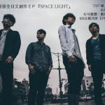 台日混血搖滾出擊  Plan-D 日文 EP 熱血發行
