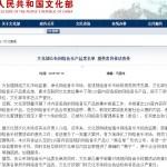 中國文化部音樂黑名單 張震嶽、MC HotDog、旺福上榜