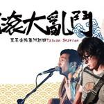 搖滾大亂鬥 東尼大木北中南巡迴對決台灣樂團
