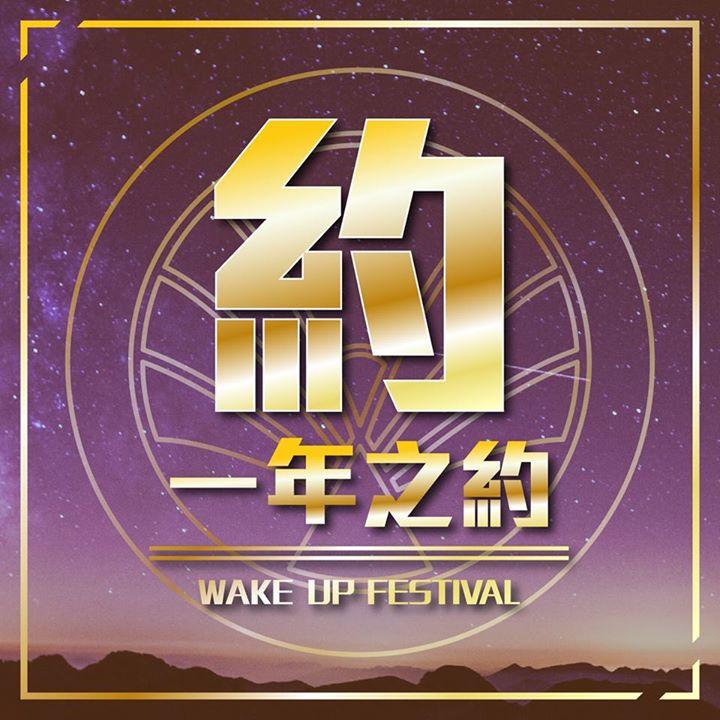 2015087_wake up