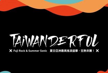 Fuji Rock 音樂祭分享會