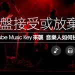 全盤接受或放棄?Youtube Music Key 來襲 音樂人如何抉擇?