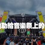 時事:蘇迪勒給音樂祭上的一課