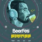 暢快聽團暢快痛飲!BeerFes 2015 攜手樂團喝到世界盡頭