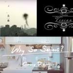 隨性 輕日記 橙草相繼釋出新 MV!三種風格一次滿足