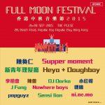 除了吃月餅外的選擇  Full Moon Festival 香港中秋音樂節