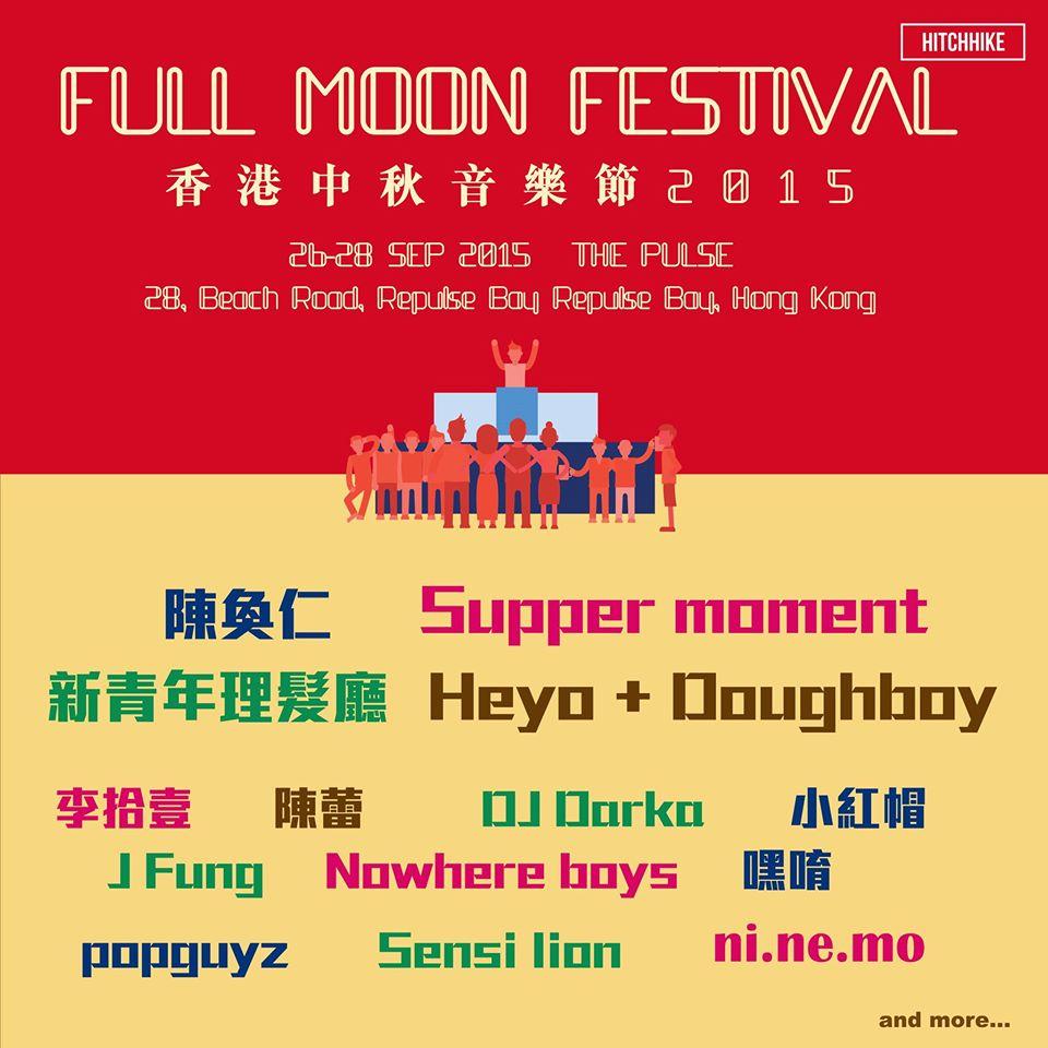 香港中秋音樂節