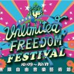 無限自由音樂節預售票最後一天!別錯過省錢好機會