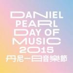 丹尼一日音樂節 原民客家新山歌尬藍調爵士與世界音樂