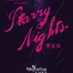 26 個城市 26 顆星星  先知瑪莉「繁星夜 Starry Nights」香港站