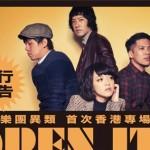 台灣復古嬉皮士  皇后皮箱首度香港專場演出「Open it!」