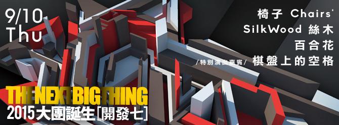 20150903 thenextbigthing9 01