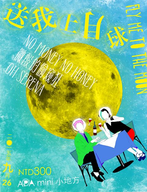 20150907_送我上月球