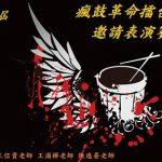 專屬鼓手的舞台 瘋鼓革命擂台賽即將開戰