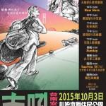 「讓離鄉的孩子 有回家的理由」 台南安平南吼音樂季即將登場