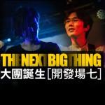 現場直擊:The Next Big Thing 大團誕生 開發場 7 @ Legacy Taipei