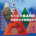 用母語唱出對祖先留下來的旋律 ─《第五屆「原 BAND 大賞」》