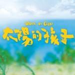 舒米恩《太陽的孩子》電影主題曲入圍金馬獎最佳原創歌曲 MV 風光首播