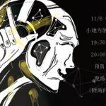 金音獎殘念之夜 猛虎巧克力 P!SCO 隨性樂團用實力轟炸小地方!