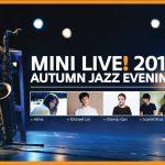秋天最適合爵士樂了!MINI 將在汽車陳列室舉辦音樂會