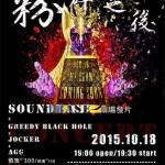 SoundBase 發片首唱 偕同 AGG、Joker、貪婪黑洞舉辦「鋼鐵娘演唱會」