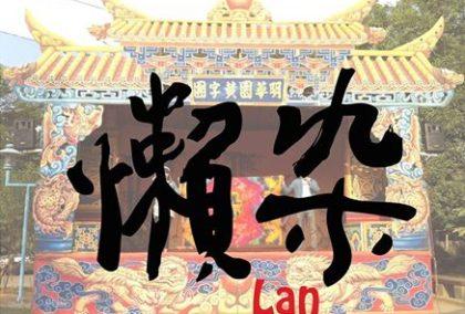 20151001_lan