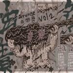 大聲嘶吼大力衝撞 第二屆油漬祭跨海連線台北大阪