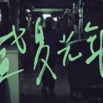 站上世界的舞台 〈盛夏光年〉劇情版 MV 入圍倫敦國際獎