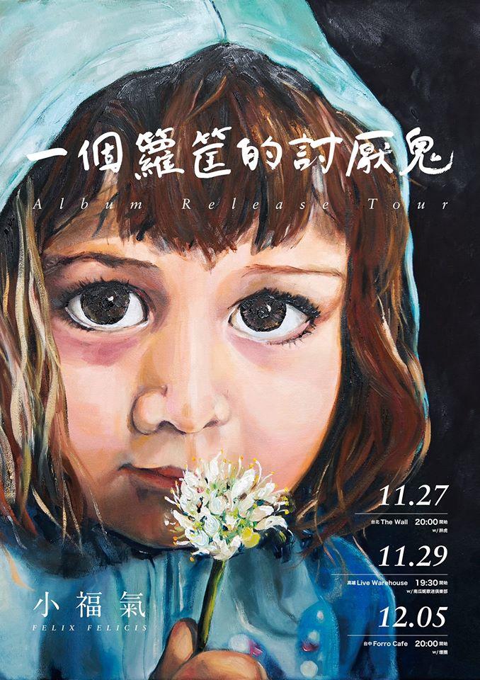 20151027 小福氣