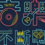 11 月的周末音樂不斷電 樂團新秀、重量級樂團各角落接力開唱