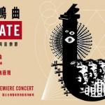 第一屆台灣國際即興音樂節 國際大師來台重現不朽經典聲音詩