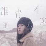 靚人靚景  Yuki Lovey 新歌〈誰的青春不迷惘〉