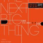 2015 香港大團誕生第二季  入選名單公佈