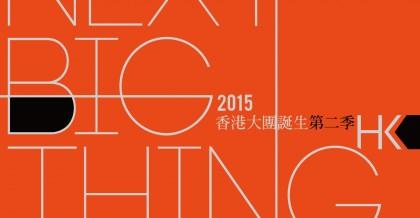 2015香港大團誕生第二季