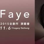 重拾對音樂最起初的熱愛!Faye 新歌 StreetVoice 搶先聽!