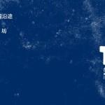 在台灣聽見世界 角頭音樂推「這.世界音樂節 」