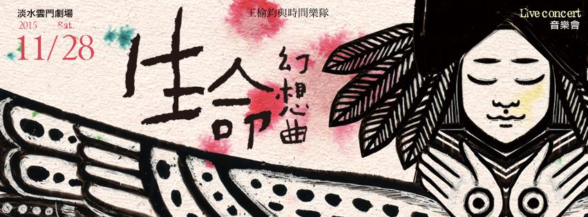 20151111 YuJunWangTIMEr