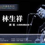 林生祥「溯歌」講唱會 自我剖析歷年創作