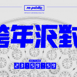 re:public 年度鉅獻 六組音樂人與你一起邁向 2016