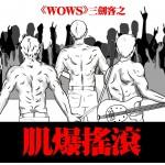 說故事的人遇上肌爆三劍客 周照棠與 WOWS 聯手登台