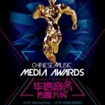 第 16 屆華語音樂傳媒大獎入圍名單出爐