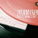 黑膠復興潮 2015 台灣獨立發行黑膠一覽