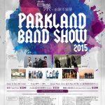 「音樂。追夢不是夢」Parkland Band Show 2015
