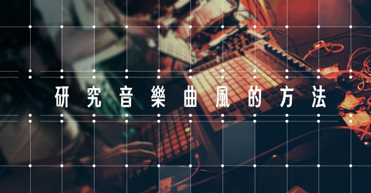 研究音樂曲風750X390