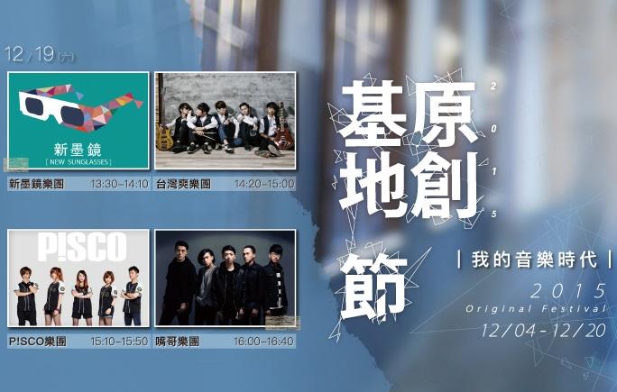 音樂舞台1110x435 (1)20154401204444