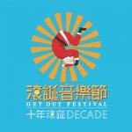 十二支獨立樂團、兩座舞台 東海大學聖誕夜超 Indie!