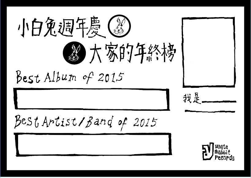 小白兔2015