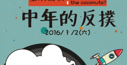 20151208 the coconuts