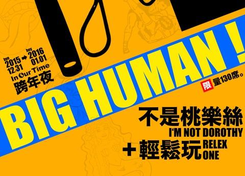 20151215-big-human